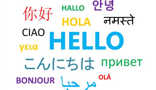 文字数に要注意!多言語Web制作で気をつけること