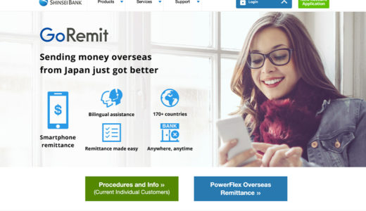 シンプルに分かりやすく伝えるための、Webサイトリニューアル – GoRemit