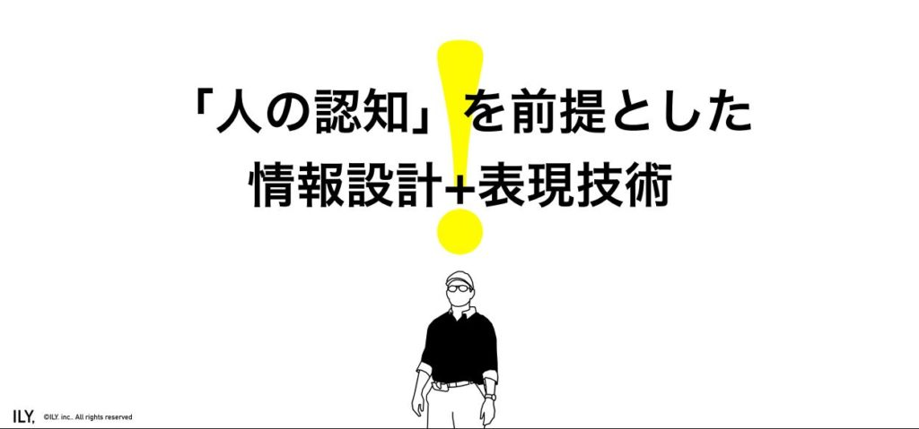「人の認知」を前提とした情報設計+表現技術