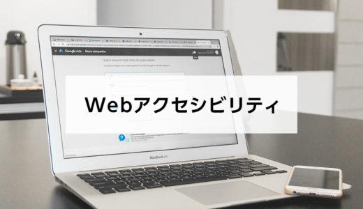 情報アクセスの壁をなくす-Webアクセシビリティの取り組み